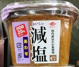 減塩味噌.JPG